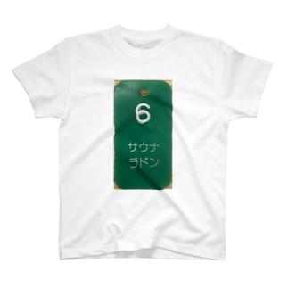 サウナ/ラドン No.6 ドアップ T-shirts
