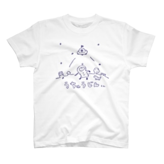 うちゅうじんくん T-Shirt