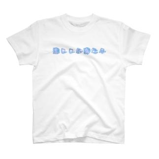 推ししか勝たん T-Shirt