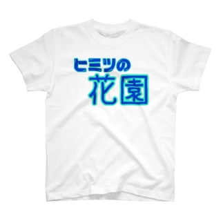 ヒミツの花園 T-Shirt