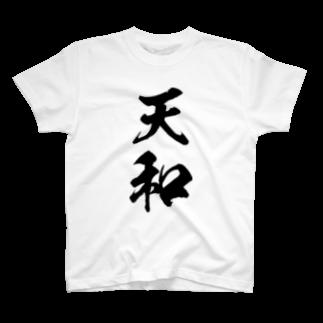 風天工房の天和(テンホウ)黒 T-shirts