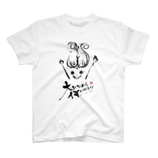 大きくなったら♡ T-shirts