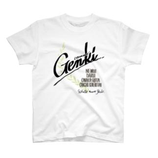 概ね元気(シンプル) T-shirts