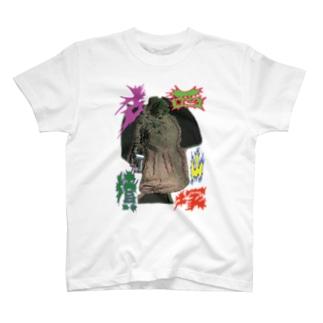 安里アンリの古墳グッズ屋さんの西山塚古墳 T-shirts