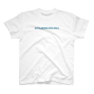 OYASUMINASAI T-shirts