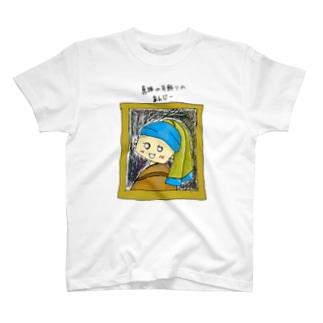 真珠の耳飾りのあんじー T-shirts