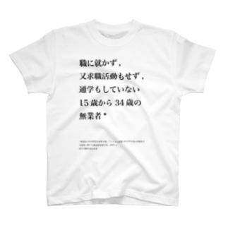 NEET定義日本版 T-shirts