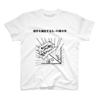 相手を威圧するも、45度の羊 T-shirts