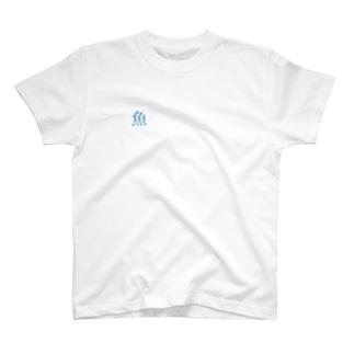 漁師と魚 T-shirts