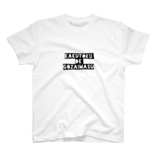 獲得でございますTシャツ(仮) T-shirts