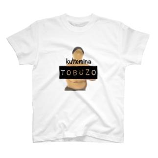 食ってみな、飛ぶぞ T-shirts