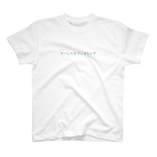 そーしゃるでぃすたんす T-shirts