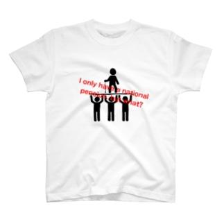 英語読めないさんの家の国民年金シリーズ T-shirts
