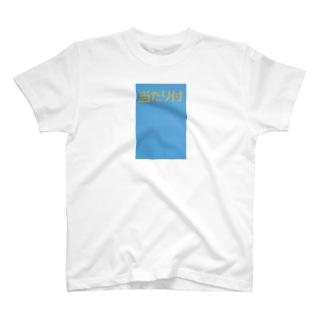 harucameraのharucamera 当たり付き T-shirts