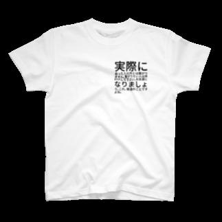 IORIの実際に会った人以外とは繋がりません。繋がりたい人は声がけして下さい。お友達になりましょう。これ、普通のことですよね。 T-shirts