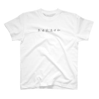 本日飲酒日和ロゴT T-shirts