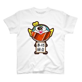 ぷくたん・色紙・他力本願 T-shirts