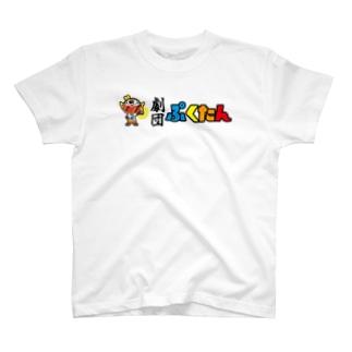 劇団ぷくたん T-shirts