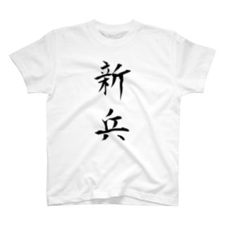 新兵 T-shirts
