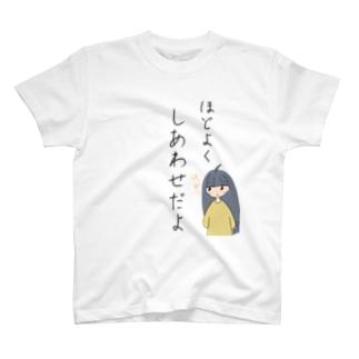 ほどよいしあわせ T-shirts