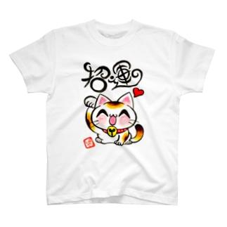 招運こいこいにゃん! T-shirts