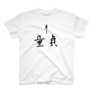 ↑童貞 T-shirts