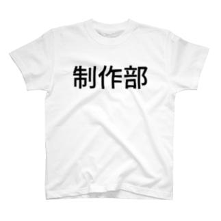 制作部 Tシャツ