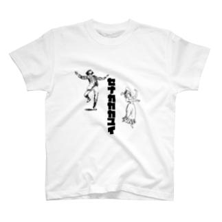 背中がかゆい T-shirts