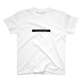 がんばらない-2- T-shirts