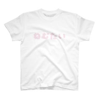 眠たいとき T-shirts
