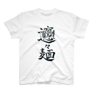 筆野ほそみち【びゃんびゃんめん】 T-shirts