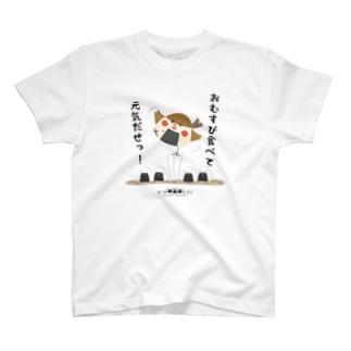 aliveONLINE SUZURI店のすゞめむすび(おむすび食べて元気出せ!)  T-shirts