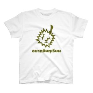 タイ語グッズ(ドリアン食べたい。) T-shirts