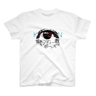 開眼 T-shirts