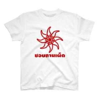 タイ語グッズ(辛党です。) T-shirts