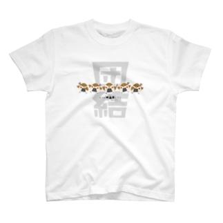 すゞめむすび(団結2020ver.) T-shirts