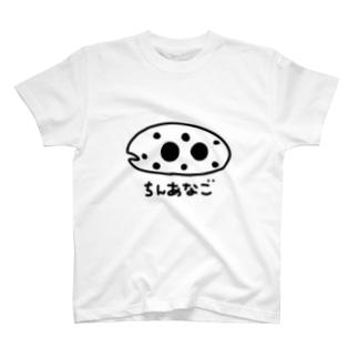 ながくないちんあなご T-shirts