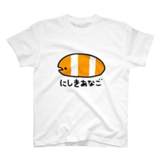 ながくないにしきあなご T-shirts