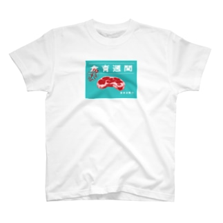 食育週間 T-shirts