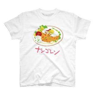 ナシゴレンTシャツ T-shirts