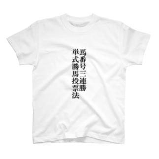三連単Tシャツ T-shirts