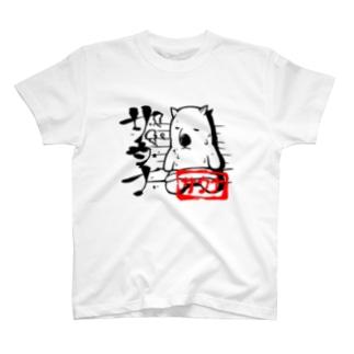 サウナウォンバット(サウナ) T-shirts