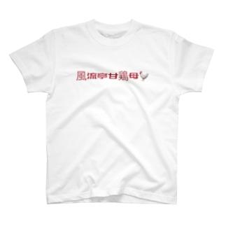 風流亭甘鶏母Tシャツ T-shirts