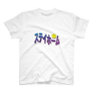ステイホーム T-shirts