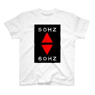 50Hz/60Hz切り替え T-shirts