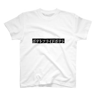 ぽてと T-shirts