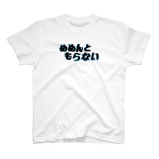 めめんともらない T-shirts