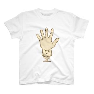 木 no 手「焼印」 T-shirts