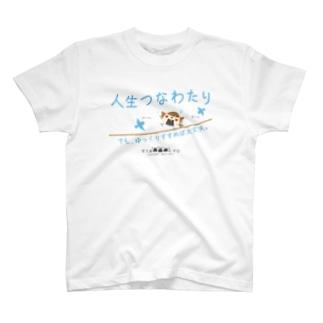 aliveONLINE SUZURI店のすゞめむすび(人生つなわたり) T-shirts