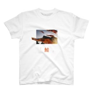 「鮭」 T-shirts